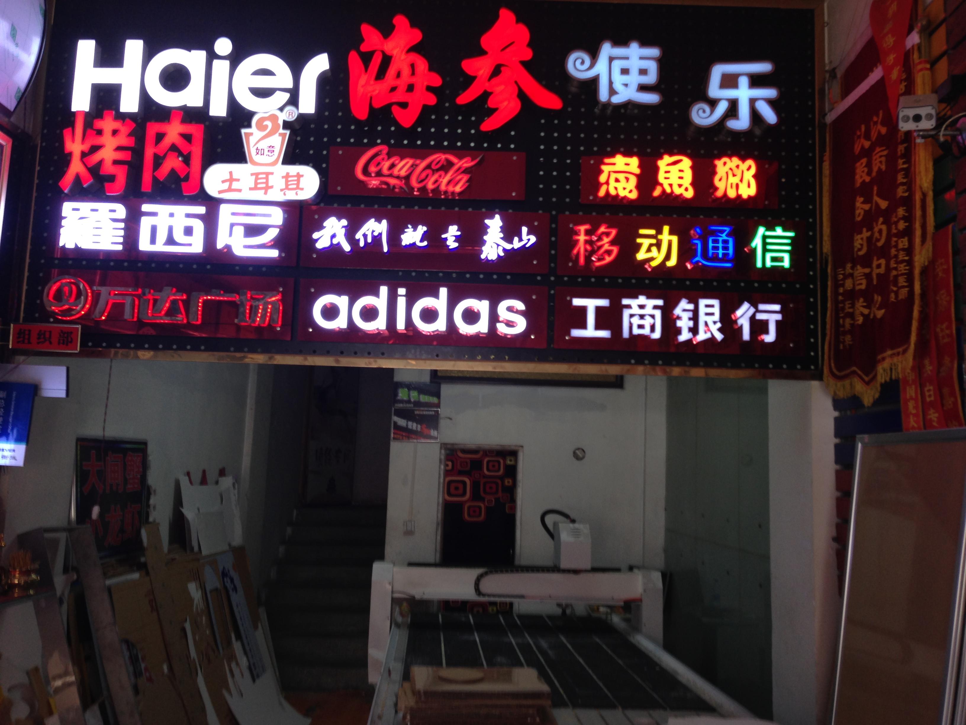 青岛世纪华龙广告招聘平面设计